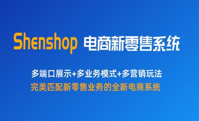 新零售社交电商系统